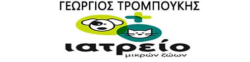 ΓΕΩΡΓΙΟΣ ΤΡΟΜΠΟΥΚΗΣ ΚΤΗΝΙΑΤΡΟΣ